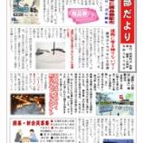 『桔梗町会広報紙「各部だより」3月号発行』の画像