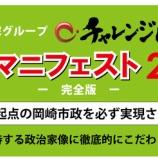 『岡崎市議会議員候補の小田たかゆきです。次の4年でやりたいこと!!/day5』の画像