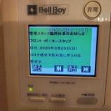 『今日は日本政府公認の引き篭もりDay』の画像