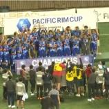 『[長崎] 祝!クラブ初タイトル!! パシフィック・リム・カップ優勝!! MLSの強豪ソルトレイクに3-1で勝利!』の画像