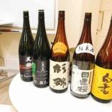 『第6回日本酒を楽しむ会』の画像