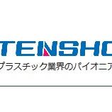 『天昇電気工業(6776)-山田亨(保有株処分売り)』の画像