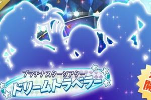 【ミリシタ】明日15時から『プラチナスターシアター~ドリームトラベラー~』開催!
