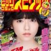 【悲報】マガジン表紙、また島崎遥香だけ水着を完全拒否wwwwwwww