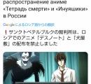 【悲報】ロシア政府、ついにデスノートを違法アニメに指定!配信禁止へ「死刑制度は野蛮人の法」