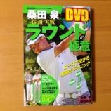 『桑田泉「Golf実戦 ラウンドの極意」を読む&観る。』の画像
