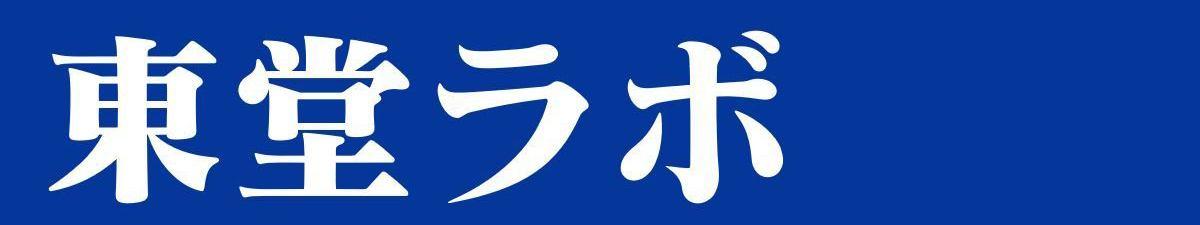 東堂ラボ イメージ画像
