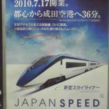 『(番外編)新型スカイライナー7月17日デビュー!』の画像