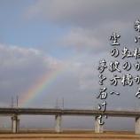 『フォト短歌「夢の架け橋」』の画像