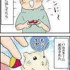 お芋毎日食べるけど一番最初に飽きた人。。ネズミ?