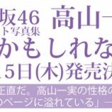 『【乃木坂46】高山一実1st写真集『恋かもしれない』お渡し会 9月16日に開催決定!!!』の画像