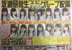 【衝撃】坂道グループに追加配属されるメンバーがコチラ。。。