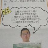 『上桂川 陸封アユ セミナーの開催』の画像