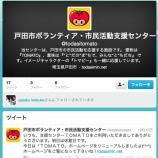 『戸田市ボランティア・市民活動支援センターがツイッターでの情報発信を開始しています』の画像