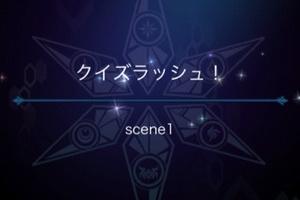 【グリマス】ミリオンライブ×アスタリアコラボ 「クイズラッシュ!scene1」まとめ