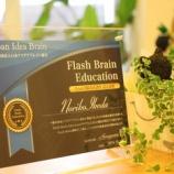 『「ひらめき脳養成講座 神戸集中合宿」に参加しました』の画像