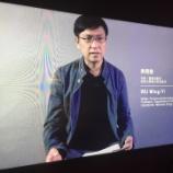 『お待たせしました! 呉明益さん作品最新動向 その①(2020年10月版)』の画像