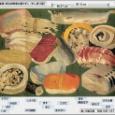 【画像】江戸時代の寿司、でかすぎる。 #寿司 #江戸