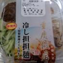 ローソン、重慶飯店 冷やし坦々麺。