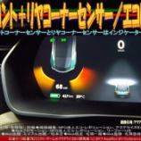 『フロント+リヤコーナーセンサー(9)/エコレボ』の画像