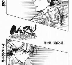 【海外の反応】NERUー武芸道行ー 第3話 の感想 【少年ジャンプ】