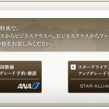 『【スターアライアンス加盟航空会社】ANAマイルでアップグレード特典が受けられます!』の画像