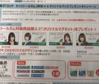 【欅坂46】キシリトールガムを購入すると欅ちゃん「オリジナルマグネット」が!