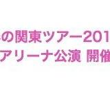 HKT48春の関東ツアー2017、4月1日にSSA追加。昼公演には卒業発表した多田愛佳も出演