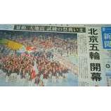 『北京オリンピック開会』の画像