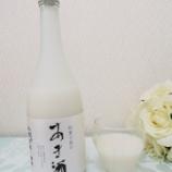 『あまーいスイーツのような甘酒。「獺祭」と「榮太樓」のコラボ甘酒を買ってみた』の画像
