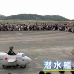 【動画】海上自衛隊がイベントで「潜水艦発見~追跡~撃沈!」シーンの例のアレを披露!