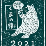 『くまクラフト展vol.2【くまの棲2021】』の画像