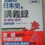 『日本史』の画像