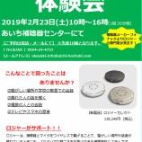 『ロジャー&ワイヤレス機器 体験会【2019年2月23日(土)】【予約受付中】』の画像