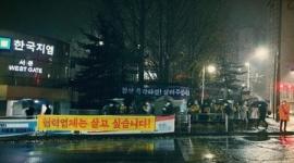 【韓国】GMの労使対立で協力会社社長100人が悲鳴…「ストのため電気代も払えず…助けて」