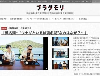 今日(1/18)の「ブラタモリ」は浜名湖のウナギ特集!来週(1/25)は楽器の街の由来をタモリさんがぶらぶら歩いて解き明かすぞ!NHK総合で19:30から放送!