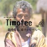 『【クラウドファンディング】東ティモール人に知るきっかけを!読み物を求めている東ティモールにフリーマガジン「Timofee」を届けたい!【3 / 1まで】』の画像