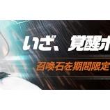 『【ダークアベンジャー2】「いざ、覚醒ボスのレイドへ!」キャンペーンのご案内』の画像