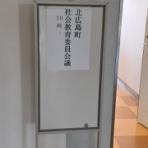 北広島町議会議員「服部やすゆき」のブログです