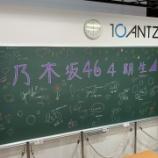 『【乃木坂46】金川紗耶、なぜそんな高いところに・・・』の画像
