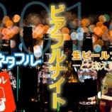 『【新宿】ビアフルナイト2014に参加しました:2014年3月3日』の画像