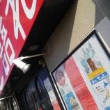 『夢を語れ 埼玉(越谷市) ミニラーメン~野菜・ニンニク・アブラ チョイ増し』の画像