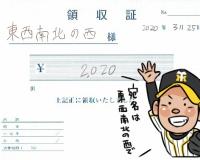 阪神・西勇「領収書お願いします。東西南北の『西』で」