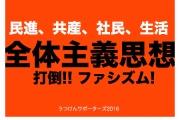 【都知事選】共産党支持者3割が小池百合子支持の衝撃