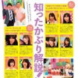 『オードリー春日・若林が選ぶけやき坂46のメンバー!』の画像