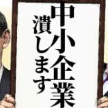 『自民党の愚策「第三次補正予算」に見る日本の没落亡国侵略秒読み段階。』の画像