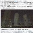 ひろゆき「タワーマンションを買う人は頭が悪い人です。武蔵小杉とか実験台ですよ」