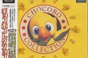【ゲーム】チョコボコレクションの思い出