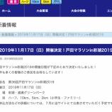 『戸田マラソン in 彩湖 2019は、11月17日(日)開催に決定しました!』の画像
