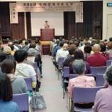『第27回尼崎健康市民大学で薬膳の講演をさせていただきます』の画像